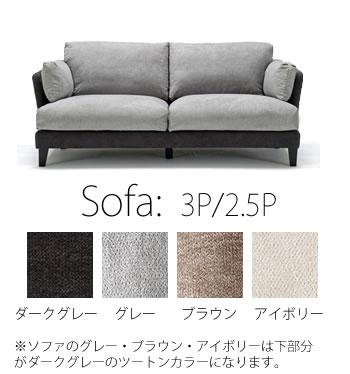ソファ・3P/2.5P