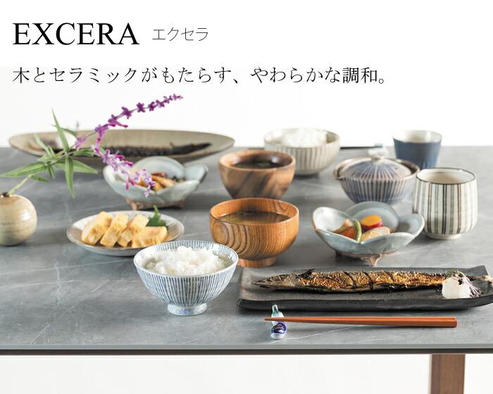 ダイニングテーブル エクセラ EXCERA