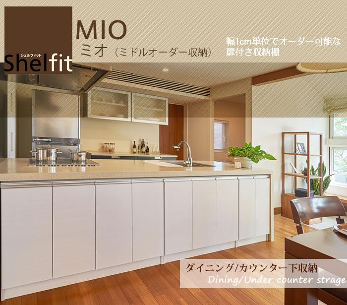 シェルフィット MIOシリーズ