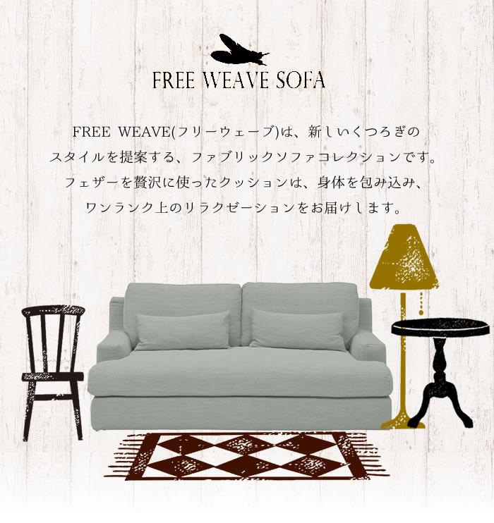 FREE WEAVE SOFA