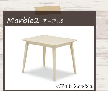 マーブル2 テーブル90 ホワイトウォッシュ