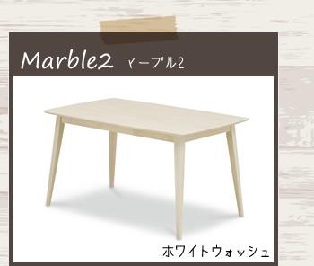 マーブル2 テーブル130 ホワイトウォッシュ