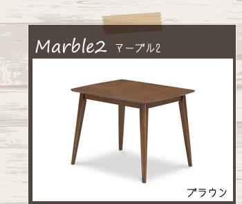 マーブル2 テーブル90 ブラウン