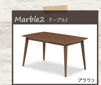 マーブル2 テーブル130 ブラウン