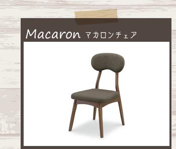 マカロン チェア ブラウンxダークブラウン