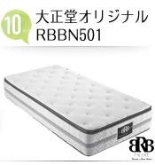 大正堂オリジナル RBBN501