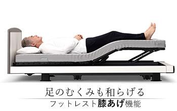 フットレスト膝あげ機能