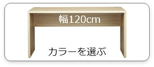 120cmデスク カラーを選ぶ