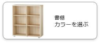 書棚 カラーを選ぶ