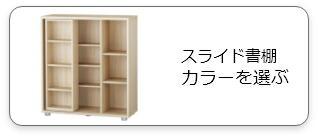 スライド書棚 カラーを選ぶ