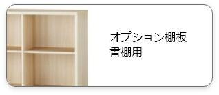 書棚用オプション棚板 カラーを選ぶ