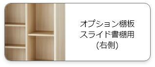 スライド書棚用オプション棚板(右側) カラーを選ぶ
