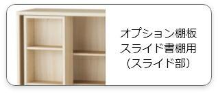 スライド書棚用オプション棚板(スライド部) カラーを選ぶ