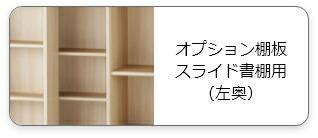 スライド書棚用オプション棚板(左奥) カラーを選ぶ