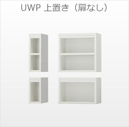UWP 上置き扉なし