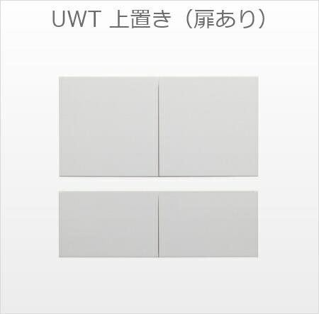 UWP 上置き扉あり