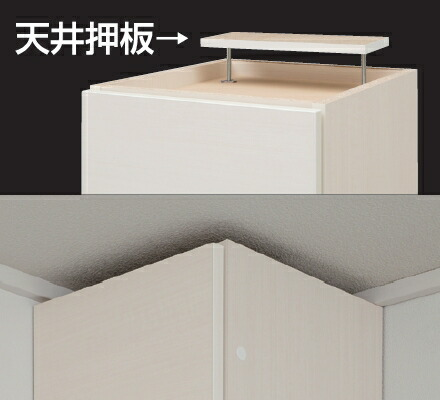 前倒れを防ぐ安全性能。天井突っ張り上置き