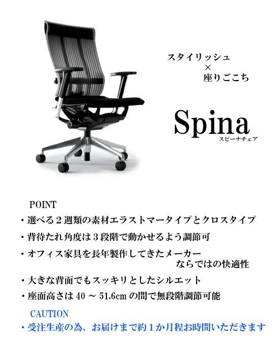 家具通販で購入するイトーキオフィスチェアシリーズ「スピーナ」