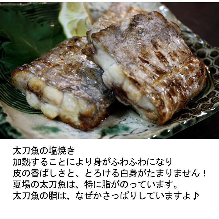 瀬戸内海産 太刀魚 たちうお タチウオ 塩焼き 焼き魚
