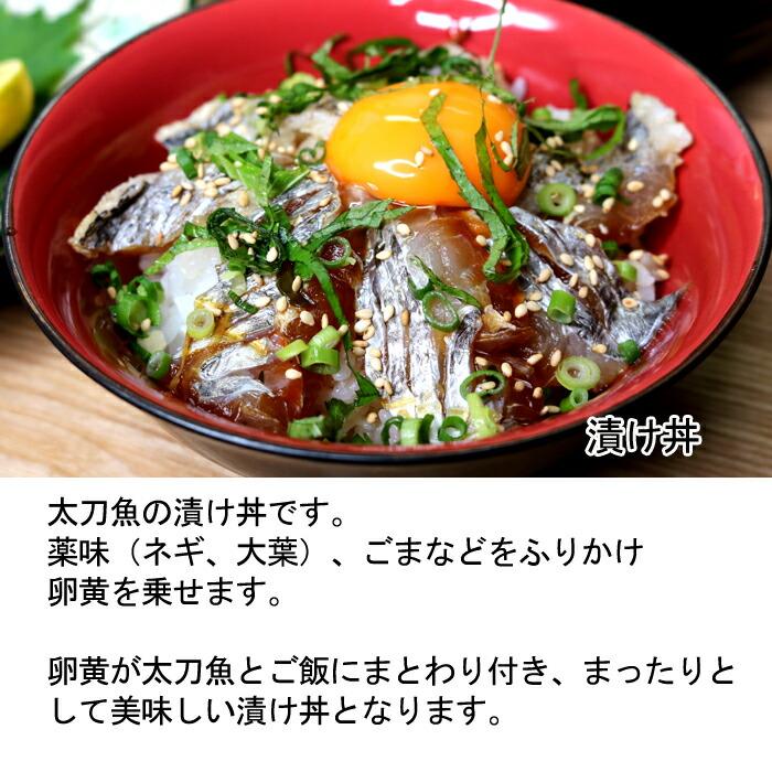 太刀魚漬け丼
