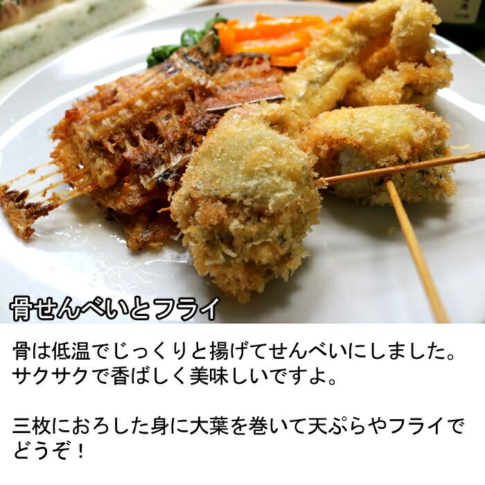 太刀魚 骨せんべい フライ 天ぷら