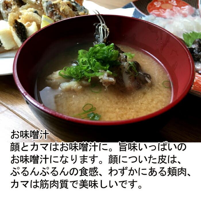 広島 おこぜ オコゼ お味噌汁 アラ汁