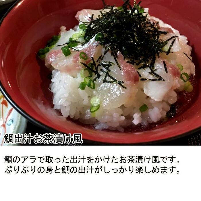 養殖 鯛 瀬戸内海 愛媛県 活き締め お茶漬け