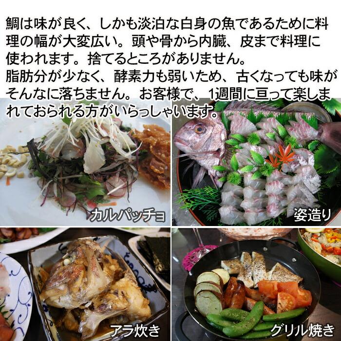 瀬戸内海産 天然鯛 2kg 料理