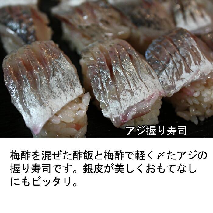 瀬戸内海産 あじ 刺身用 握り寿司