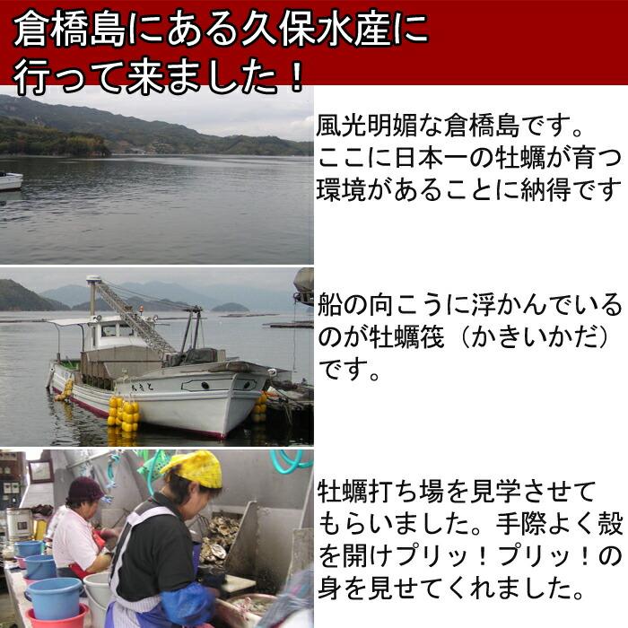 倉橋島 牡蠣 広島