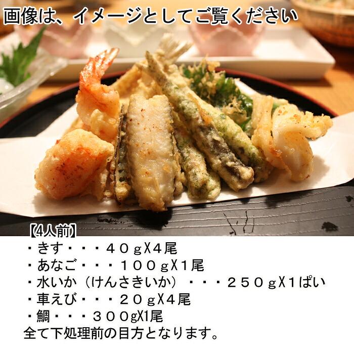 天ぷらセットの内容