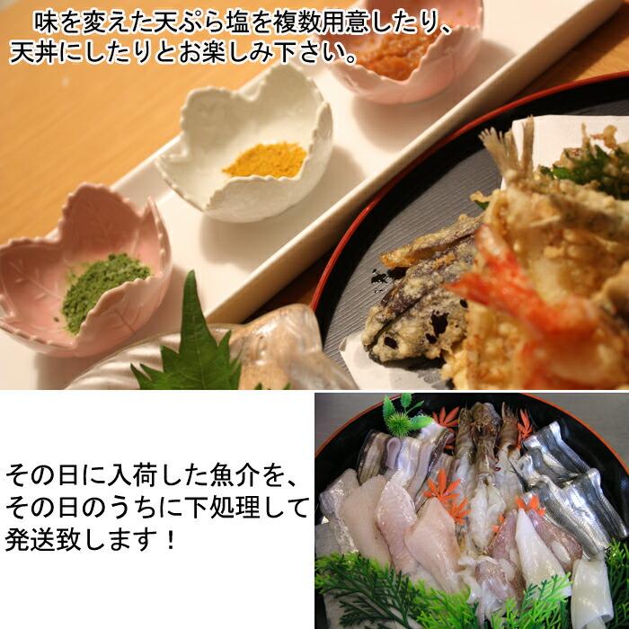 天ぷらセット 高鮮度