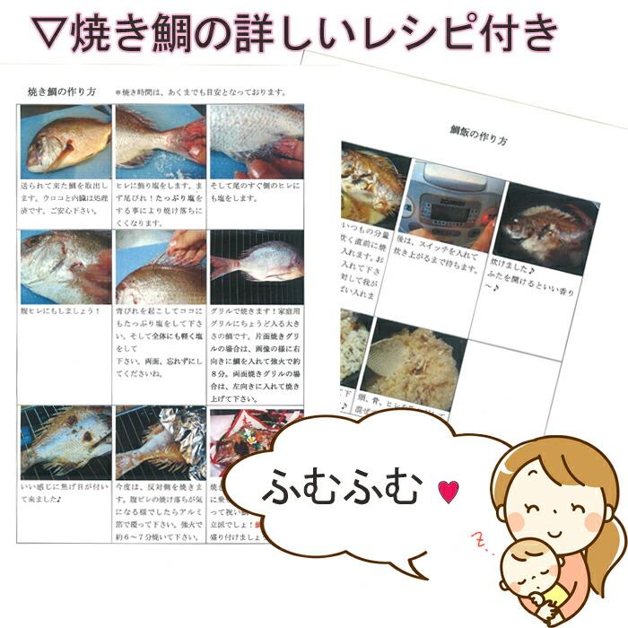 お食い初め、焼き鯛のレシピつき