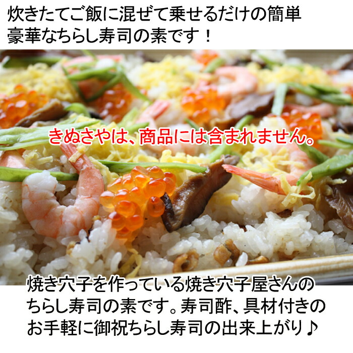 ちらし寿司 手作りセット