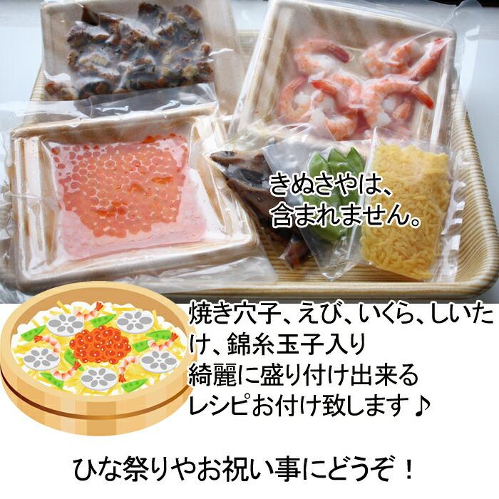 お食い初め ひな祭り ちらし寿司の素