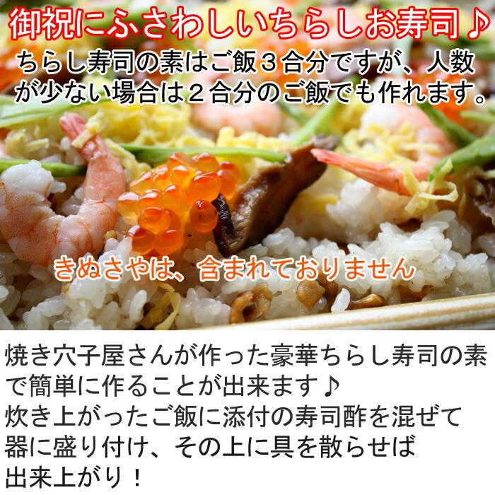 子供の日セット 子供の日メニュー ちらし寿司
