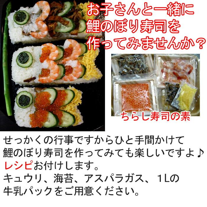 子供の日メニュー 鯉のぼり寿司