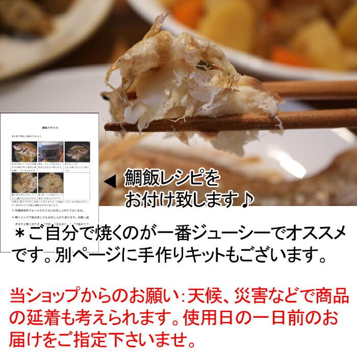 鯛飯レシピ