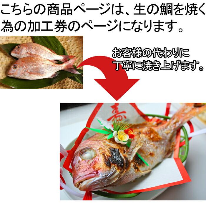 鯛を焼き鯛に変更する券