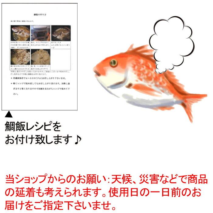 お食い初め 焼き鯛で鯛飯レシピ付き