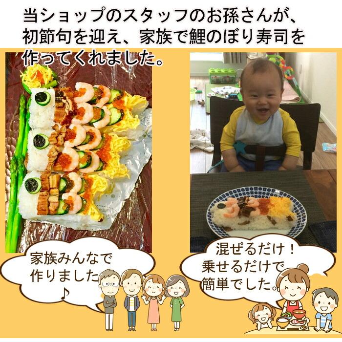 スタッフの娘さんが作った鯉のぼり寿司