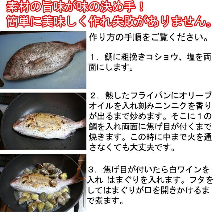 アクアパッツア 作り方 レシピ