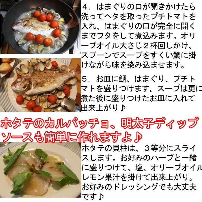 アクアパッツア 明太子ディップ カルパッチョ 作り方 レシピ