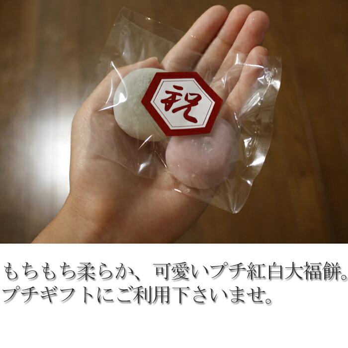 紅白大福餅 プチギフト