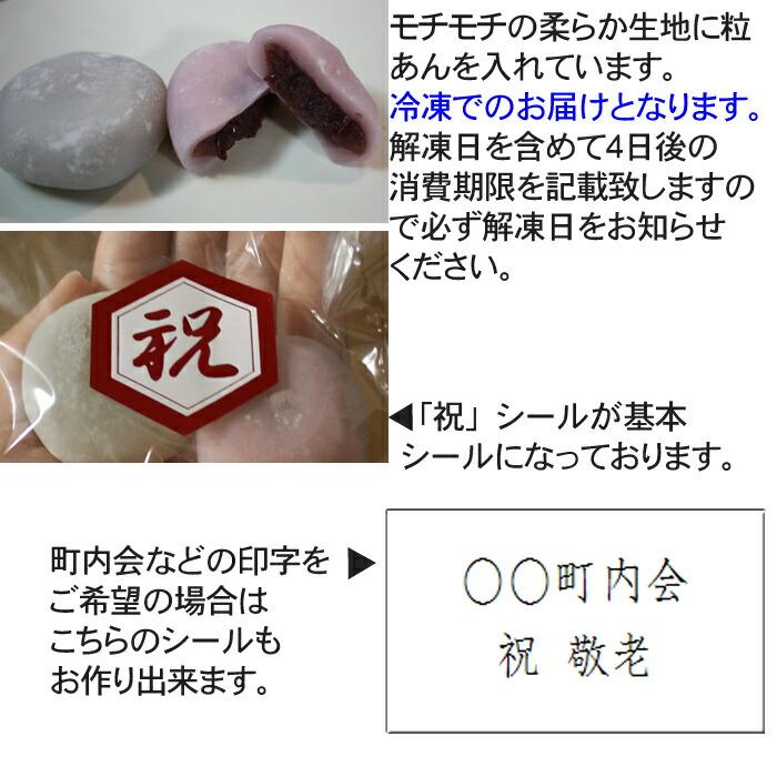 紅白大福餅 プチギフト 説明