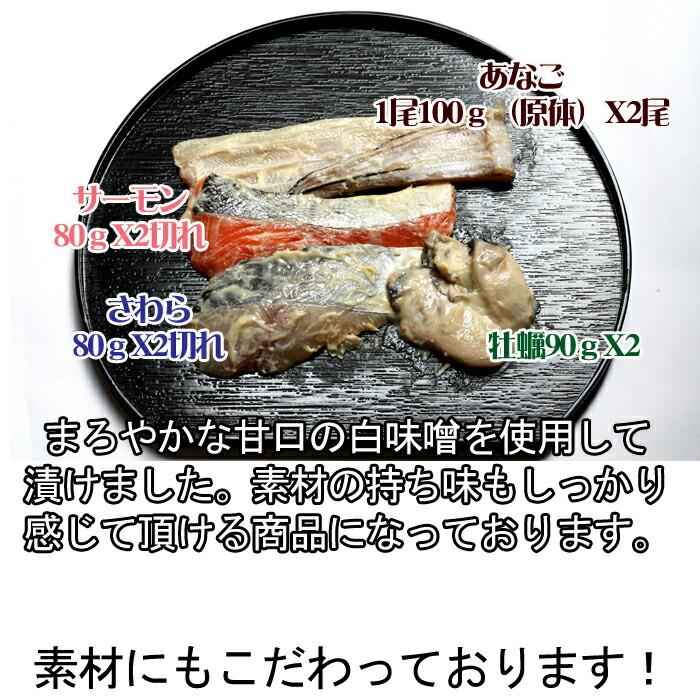 穴子の味噌漬けが入ったセット 西京漬け