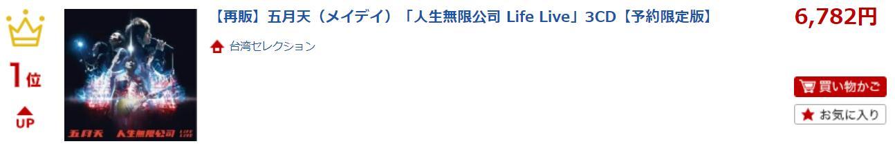 五月天(メイデイ)「人生無限公司 Life Live」3CD【予約限定版】