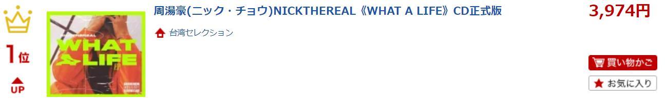 周湯豪(ニック・チョウ)<br>NICKTHEREAL《WHAT A LIFE》CD正式版