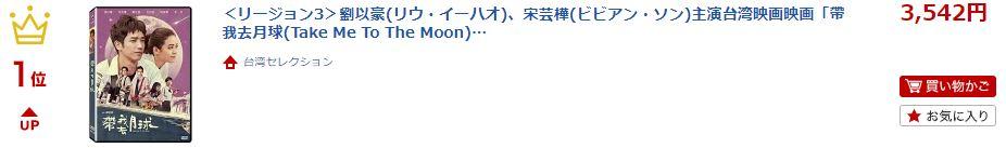 <リージョン3>劉以豪(リウ・イーハオ)、宋芸樺(ビビアン・ソン)主演台湾映画映画「帶我去月球(Take Me To The Moon)」DVD【台湾盤】