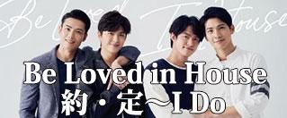 Be Loved in House 約・定〜I Do